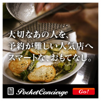 PocketConcierge
